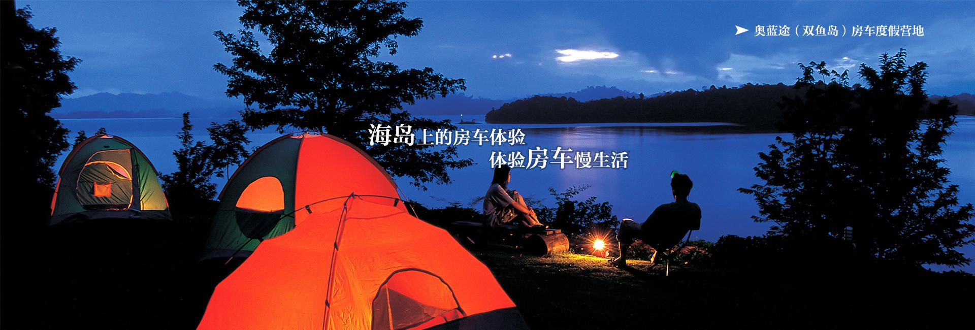 亚虎娱乐手机_双鱼岛.jpg